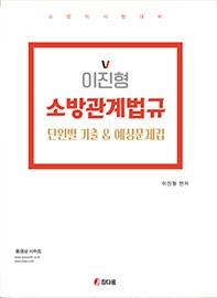 이진형 소방관계법규 단원별&예상문제집