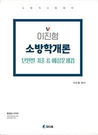 이진형 소방학개론 단원별&예상문제집