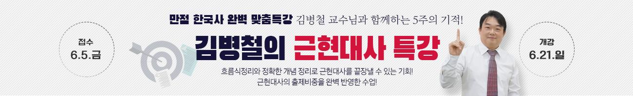 김병철의 근현대사 특강
